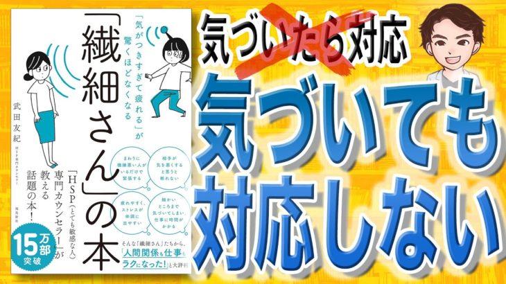 【14分で解説】「気がつきすぎて疲れる」が驚くほどなくなる 「繊細さん」の本(武田友紀 / 著)