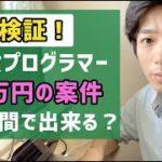 【検証】現役プログラマーは30万円の案件を何時間で出来るのか?