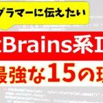 JetBrains系エディタが最高すぎる15の理由と使い方!もうこれ無しではプログラミング書けません【異論は認める】