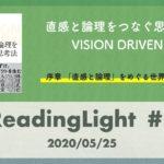 ReadingLight #1 直感と論理をつなぐ思考法(序章)