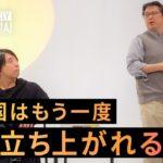 【シン・ニホン】落合陽一×安宅和人「日本再生への戦略会議」(期間限定ダイジェスト)