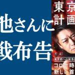【新刊】ホリエモン『東京改造計画』を解説