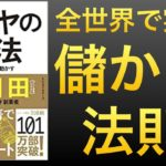 ユダヤの商法〜商売の鉄則とは〜[12分解説]