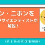 【13分で分かる】シン・ニホンをデータサイエンティストが解説!