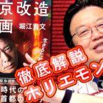 """ホリエモン都知事戦略を見抜く!読まずにわかる『東京改造計画』 / OTAKING  talks about Takafumi Horie,""""Tokyo remodeling plan"""""""