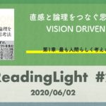 ReadingLight #2 直感と論理をつなぐ思考法(第1章)