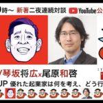 慶応SFC琴坂将広さんx元Google尾原「STARTUP 優れた起業家は何を考え、どう行動したか」ーITビジネスの原理実践編