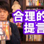 堀江貴文氏の「東京改造計画」はとても合理的で良いと思う