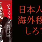 【ジム・ロジャーズ】危機の時代 | アフターコロナの世界・日本を解説