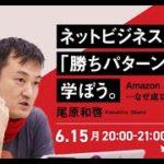 「ネットビジネス史から勝ちパターンを学ぼう」尾原和啓さんインタビュー(ノーカット版)