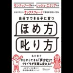 【紹介】自分でできる子に育つ ほめ方 叱り方 (島村 華子)