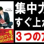 【10分で解説】自分を操る超集中力 by メンタリスト DaiGoさん【集中力を作る3つのポイント】