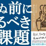 【新刊】『夢をかなえるゾウ4 ガネーシャと死神』を解説