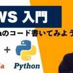 【AWS 入門】LambdaのコードをPythonで書いてみよう!