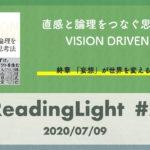 ReadingLight #7 直感と論理をつなぐ思考法(終章)