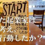 #STARTUP 優れた起業家は何を考え、どう行動したか?チェックリスト