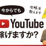 【一問一答】今からでも、YouTubeで稼げますか?【3分で回答します】