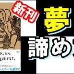 【新刊】『夢をかなえるゾウ4 ガネーシャと死神』 泣きながら学べます!