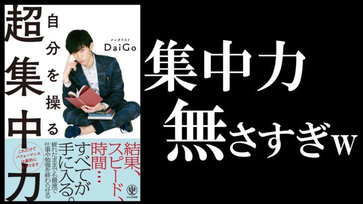 【10分で解説】自分を操る超集中力 by DaiGo(ダイゴ)さん【集中力はつくれる。才能ではない】