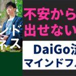 【11分解説】DaiGo流 究極のマインドフルネス。不安から抜け出す5個のポイント