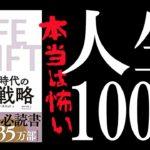 【18分で解説】LIFE SHIFT(ライフシフト)|人生100年時代のサラリーマン生存戦略