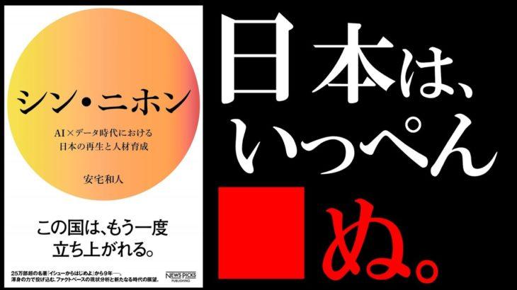 【21分で解説】シン・ニホン by 安宅和人|日本に残された唯一の道