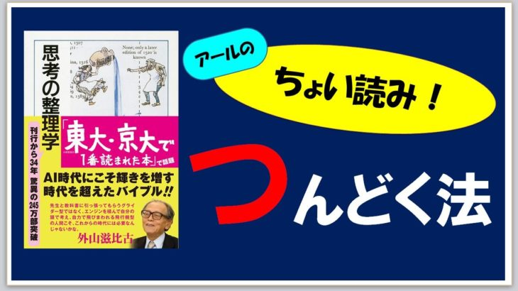 【読書8分で引用解説】思考の整理学(ちょい読み!)