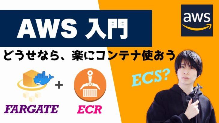 【AWS 入門】ECS(Fargate)とECRで楽々コンテナからHelloWorldしよう!