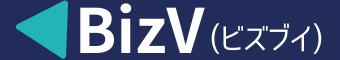 BizV(ビズブイ)