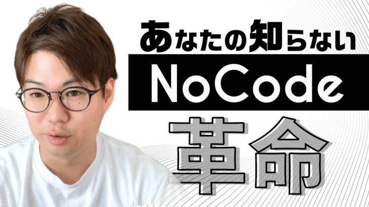 今話題のノーコード(NoCode)って?その特徴から未来まで、現役プログラマが徹底解説!