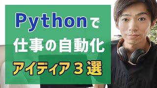 知るだけで周りに差をつけるPythonを使った仕事の自動化アイディア3選