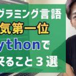 プログラミング言語人気第1位Pythonで出来ること3選