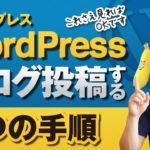 【WordPress】ブログ記事を投稿する5つの手順【プロが解説します】