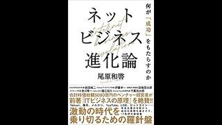 ネットビジネス進化論 尾原和啓【読書メモ】