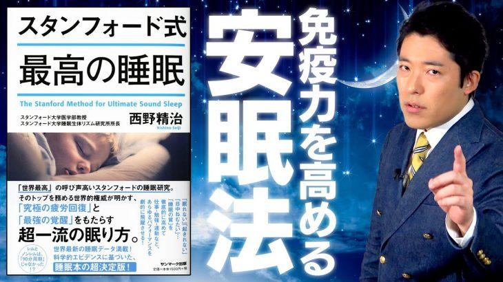 【最高の睡眠②】新型コロナウイルスから身を守る安眠法