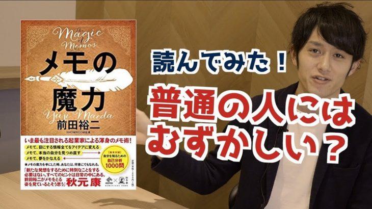 【書評】「メモの魔力(前田裕二)」のメモは普通の人にはむずかしい?
