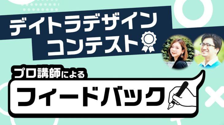 【後編】第1回デイトラデザインコンテスト応募作品をプロ講師がフィードバック!