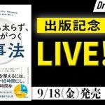 9/18 出版記念 LIVE !
