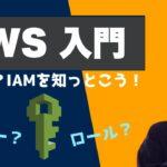 【AWS 入門】IAMとは?