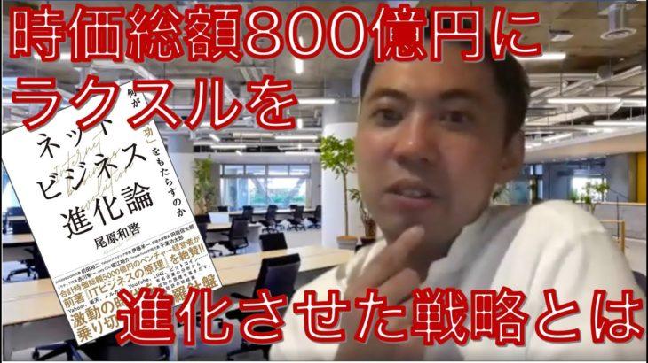ラクスル松本CEOx元Google 尾原「ネットビジネス進化論対談:松本さんが最も重視した戦略は」