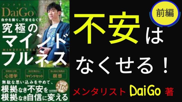 (前編)★メンタリストDaiGo★究極のマインドフルネス~不安はなくせる~