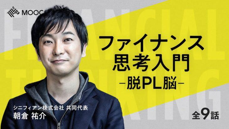【NewsPicks MOOC】朝倉祐介  ファイナンス思考入門(第1話無料公開)