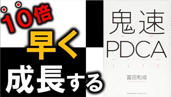 同期と差をつけたいなら鬼速PDCA!10分で学ぶ『鬼速PDCA』