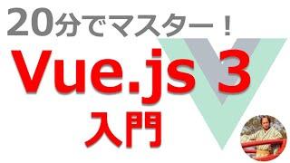 Vue.js入門講座【最新のバージョン3対応】基礎から学ぶVue js 3