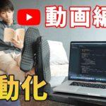 プログラミングでYouTube動画の編集作業を自動化する