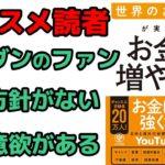 【米国株の書評】高橋ダン!お金の増やし方をレビュー!