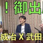 武田邦彦先生と出版祝い!「食べても太らず、免疫力がつく食事法」石黒先生おめでとうございます!
