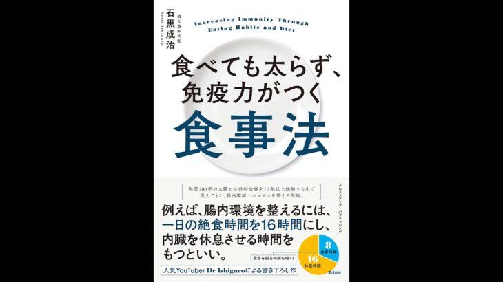 【紹介】食べても太らず、免疫力がつく食事法 (石黒 成治)