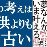 【新刊】ホリエモン『将来の夢なんか、いま叶えろ』を解説