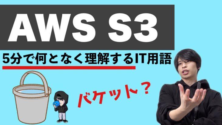 AWSのS3を超ざっくり解説!【何となく理解するIT】